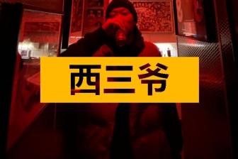 西三爷头条封面模版最终