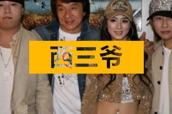 西三爷头条封面模版最终1