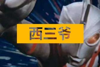 西三爷头条封面模版最终2
